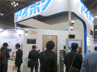 「SECURITY SHOW 2014」アイホンブースの様子