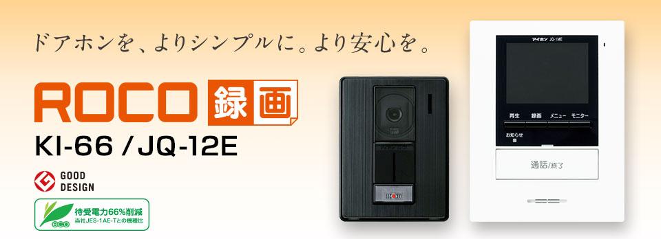 58fd490061 特長   ROCO録画 KI-66 / JQ-12E  テレビドアホン アイホン株式会社