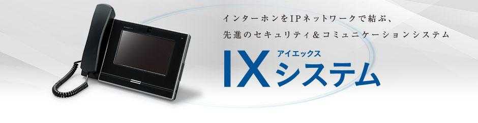 IPネットワーク対応インターホン「IXシステム」