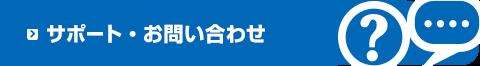 サポート・お問い合わせ